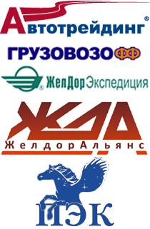 Транспортные компании